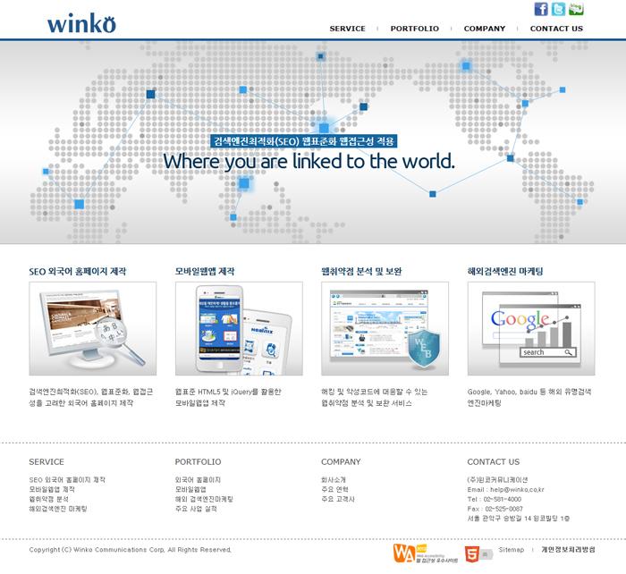웹 접근성 인증마크획득 인증마크적용