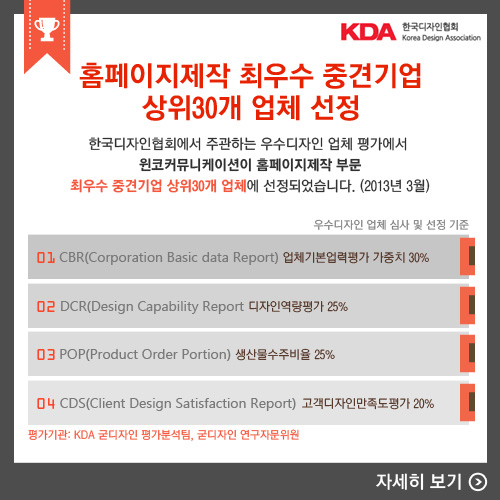 홈페이지제작 최우수 중견기업 상위30개 업체선정